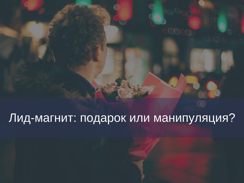 Лид-магнит: ни к чему не обязывающий подарок или манипуляция?