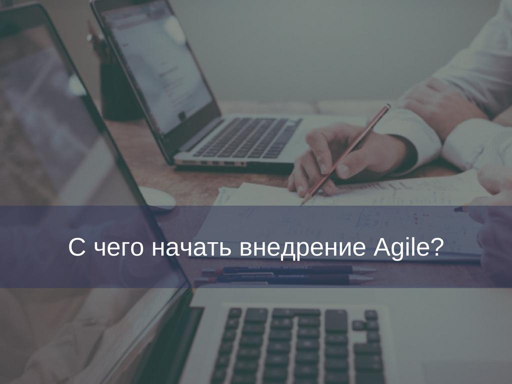 C чего начать внедрение Agile?